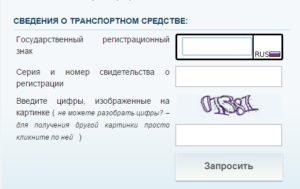 Оплата через официальный портал ГИБДД
