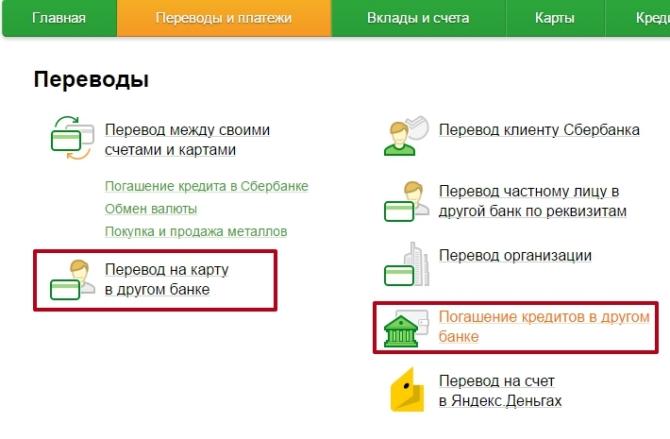 оплата кредита в восточном экспресс банке через интернет credit one bank credit card number