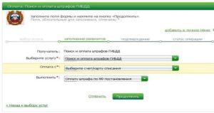 Оплата штрафов через Сбербанк Онлайн