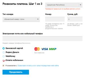 Изображение - Как заплатить за телефон ростелеком банковской картой через интернет %D0%9E%D0%BF%D0%BB%D0%B0%D1%82%D0%B0-12-300x274