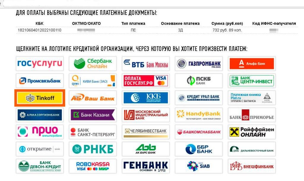 Онлайн заявка на кредит во все банки екатеринбурга