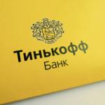 Основные правила оплаты кредита Тинькофф