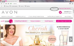 Официальный сайт Avon