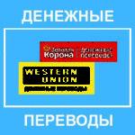Изображение - Western union где и как получить деньги %D0%9E-%D0%BF%D0%B5%D1%80%D0%B5%D0%B2%D0%BE%D0%B4%D0%B0%D1%85-150x150