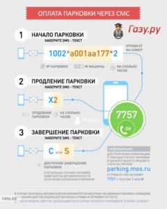 Парковка оплата