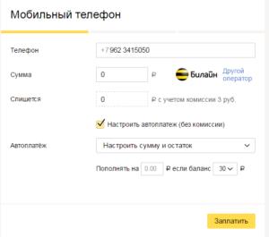 Перевести с Билайна на Яндекс