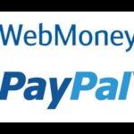 Изображение - Перевод денег с webmoney на paypal %D0%9F%D0%B5%D1%80%D0%B5%D0%B2%D0%BE%D0%B4-%D0%B4%D0%B5%D0%BD%D0%B5%D0%B3-%D1%81-WebMoney-%D0%BD%D0%B0-PayPal-150x150