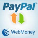Перевод с PayPal на WebMoney