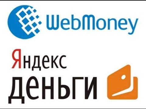как перевести деньги с яндекс деньги на вебмани кошелек