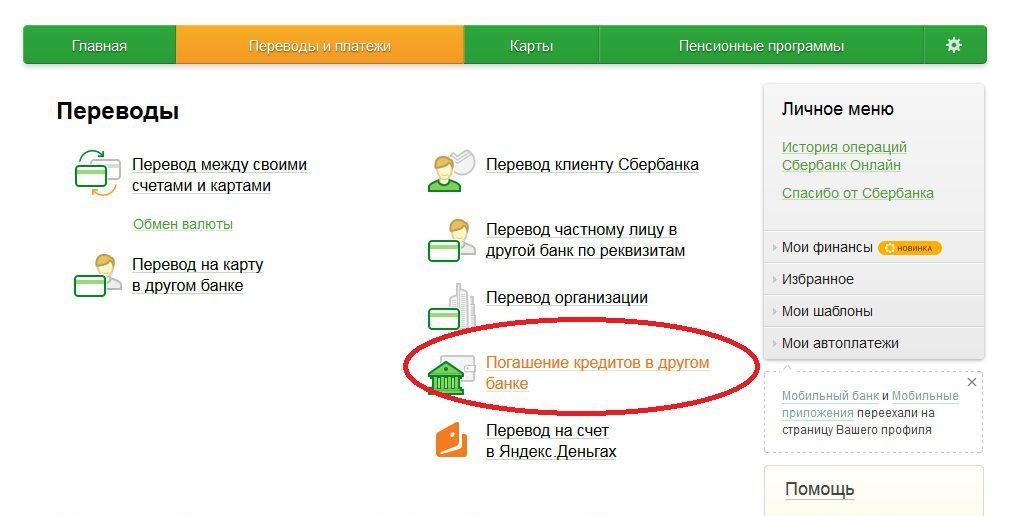 как оплатить кредит восточный экспресс банк через карту сбербанка онлайн