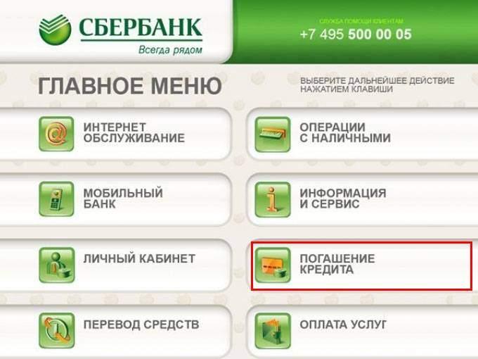 как взять кредит через сбербанк онлайн мобильное приложение пошаговая инструкция займ у частного лица под расписку челябинск
