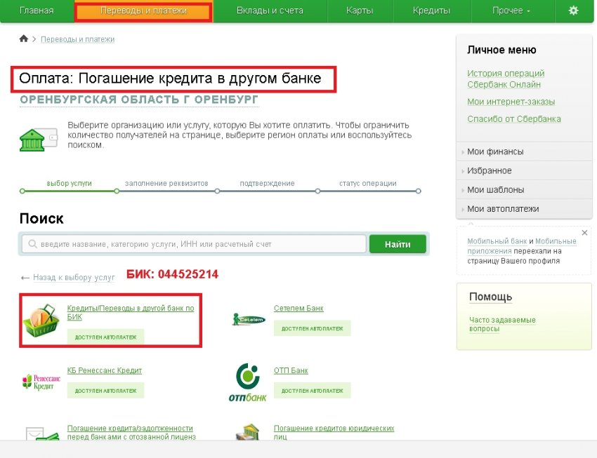 Почта банк интернет банк оплата кредита кредит под низкий процент без страховки