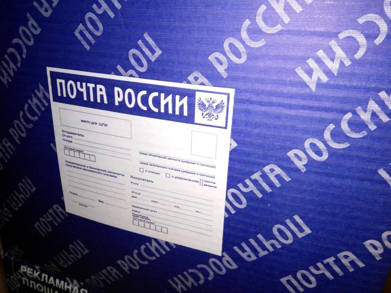Посылка наложенным платежом по почте России