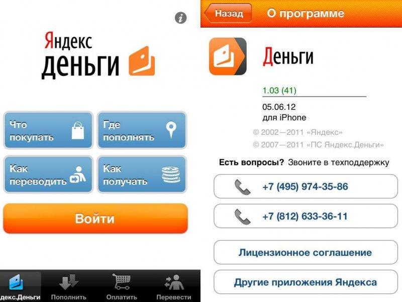 Пополнить Яндекс кошелек