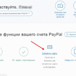 Привязка кошелька Киви к PayPal