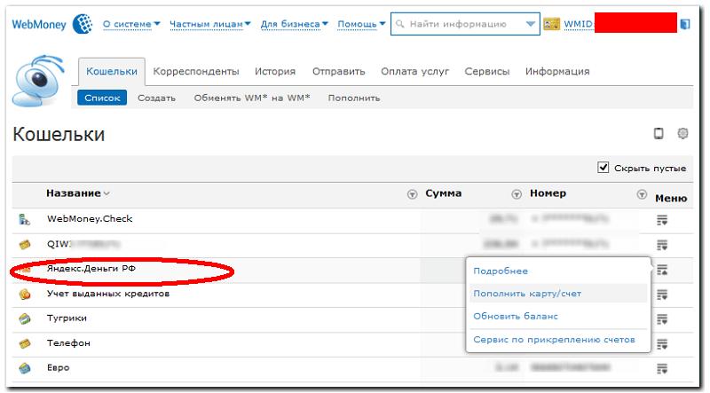 как перевести деньги с webmoney на яндекс деньги без аттестата взять потребительский кредит без подтверждения дохода