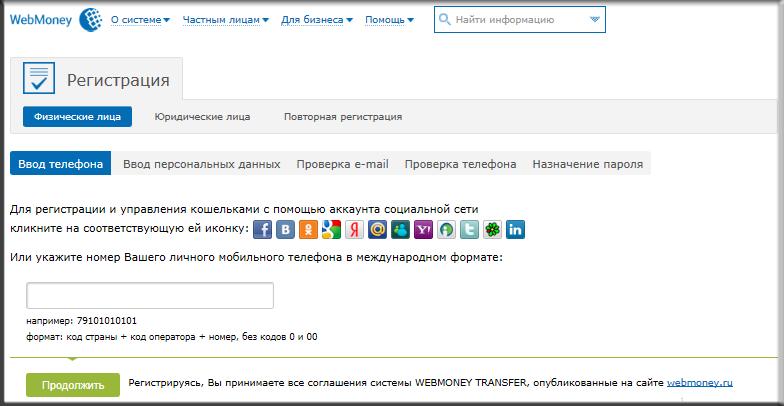 вебмани инструкция по пользованию
