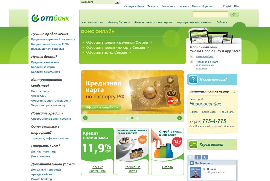 Официальный сайт отп банк кредит онлайн
