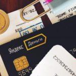 Смс или платежный пароль