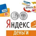 Способы вывода денег с Яндекс кошелька