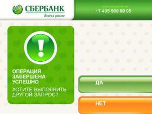Способы оплаты домашнего телефона через банкомат