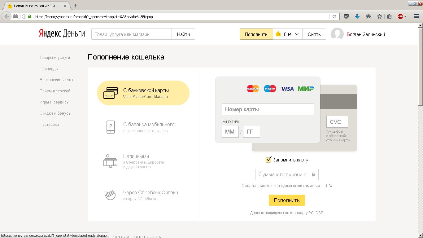 Где и как положить деньги на Яндекс кошелек без комиссии