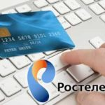 Изображение - Как заплатить за телефон ростелеком банковской картой через интернет %D0%A1-%D0%BA%D0%B0%D1%80%D1%82%D1%8B-5-150x150