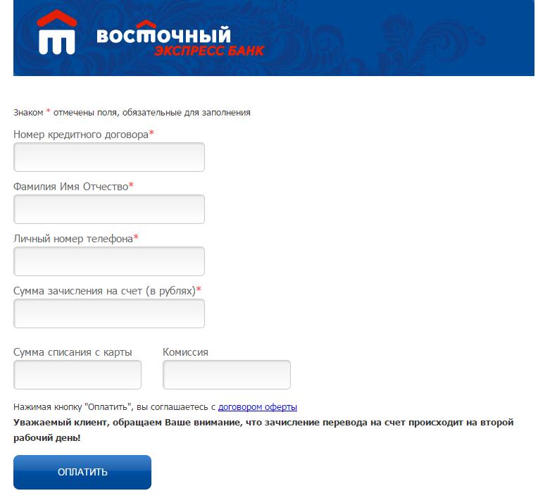 Как оплатить кредит онлайн банк восточный как можно получить кредит в 20 лет