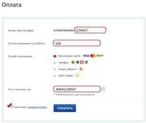 Как оплатить транспондер Автодор через Сбербанк Онлайн