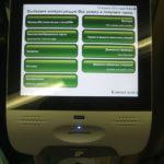 Экран терминала