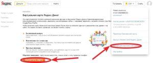 Карта Яндекс.Деньги: как получить