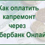 Порядок оплаты капремонта через Сбербанк Онлайн и банкомат
