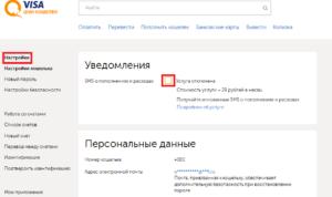 Услуги смс-информирования отключены