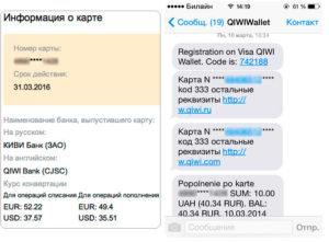 Просмотр СМС в системе QIWI