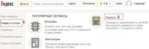 Как оплатить транспортный налог через Яндекс