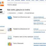 Способы обналичивания денег с Яндекс