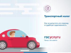 Заплатить налог на машину