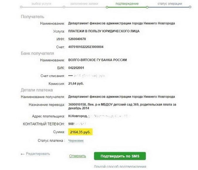 Сбербанк онлайн время работы нижний новгород форекс фонды