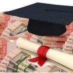 Как оплатить учёбу