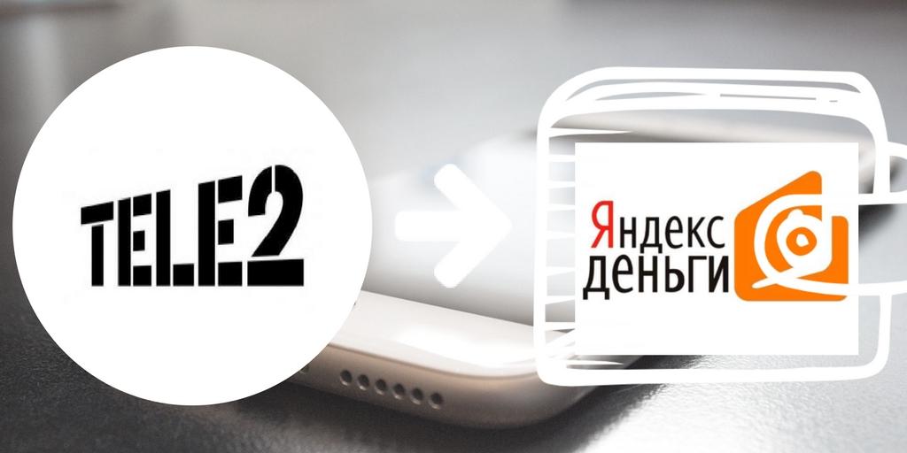 Как можно перевести деньги с Теле2 на Яндекс. Деньги