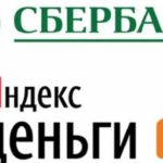 Перевод денег на Яндекс кошелек через Сбербанк Онлайн