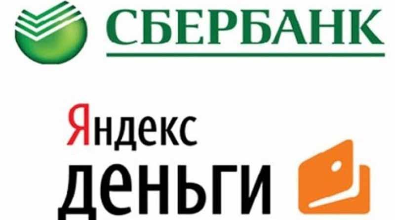 Деньги на Яндекс со Сбербанка