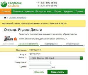 Перевод денег на Яндекс кошелек