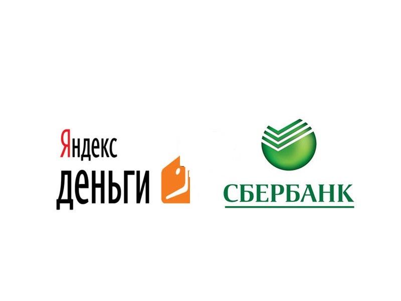 Как перевести деньги на Яндекс. Деньги из Сбербанка