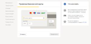 Как привязать карту к Яндекс-кошельку