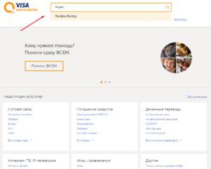 С Киви на Яндекс Деньги