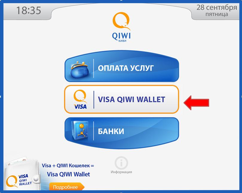 Как оплатить Киви кошелёк через терминал