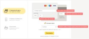 Выбрать вариант «С банковской карты»