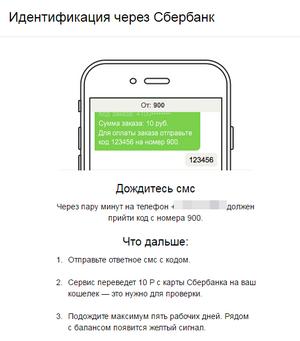 Идентификация через приложение