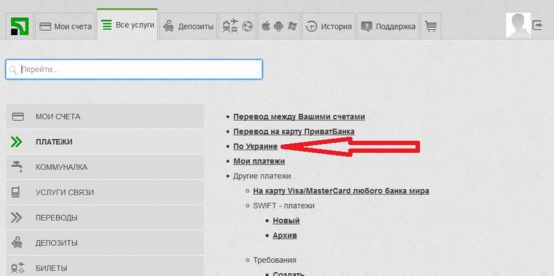 Способы перевода денег на Украину